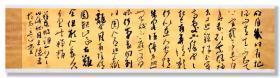 【保真】中书协会员、国展获奖专业户王涛复古条幅:苏轼《水调歌头·明月几时有》