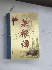 菜根谭(全四册)