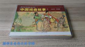 【全新正版】中国戏曲故事2(盒装2册)