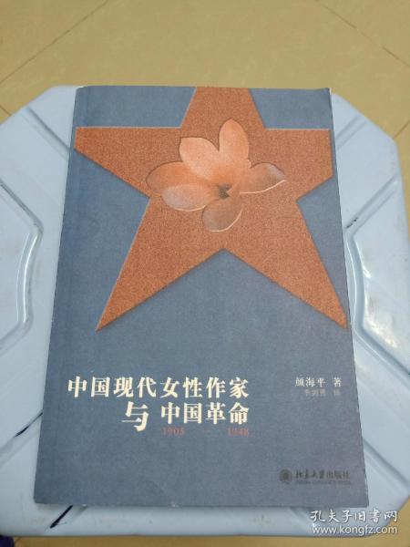 中国现代女性作家与中国革命,1905-1948