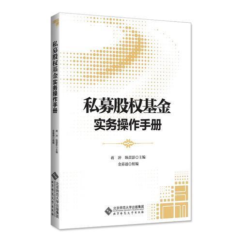 私募股权基金实务操作手册
