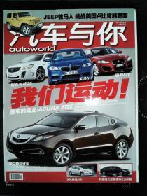汽车与你 2011.11