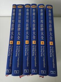 香港日用法律大全 1-6卷 全六册