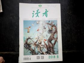 读者2018.8