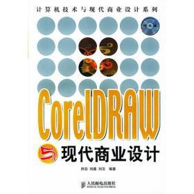 CorelDRAW与现代商业设计——计算机技术与现代商业设计系列