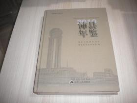 沛县年鉴 2010   精装
