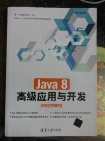 Java8高级应用与开发