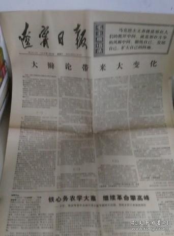 辽宁日报 1976 1月14日