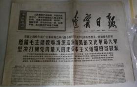 辽宁日报 1967年4月2日