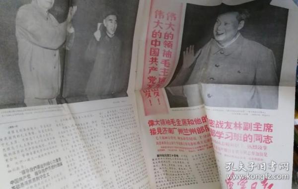 辽宁日报 1968年7月1日(带林像)
