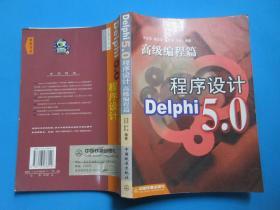 Delphi5.0程序设计(高级编程篇)