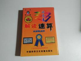 巧灵童--解读速算+作文潜能【共一盒、内含:光盘2张+2本书 】见描述