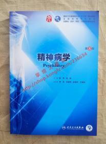 精神病学 第8版 主编 郝伟 陆林 人民卫生出版社 9787117266659