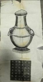 乾隆宫廷藏青铜瓶全形拓片一幅,少见!书房客厅酒店装饰