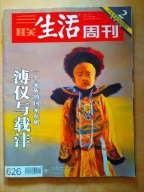 三联生活周刊2011-15(626)辛亥革命100周年2