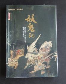 """《中华遗产(增刊/妖鬼记)》(5折/详见""""描述""""及图片)"""