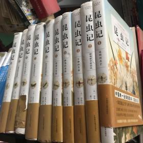 昆虫记 1-10卷合售