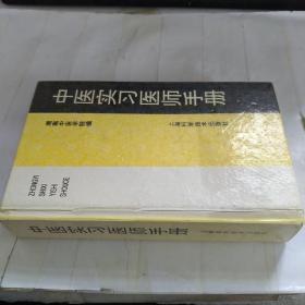 中医实习医师手册