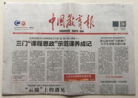 中国教育报 2019年 6月14日 星期五 第10756期 今日8版 邮发代号:81-10