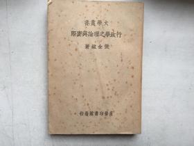 大学丛书:行政学之理论与实际(民国24年)
