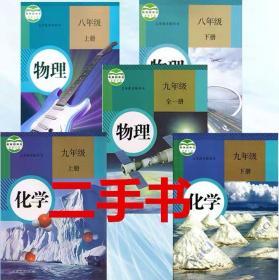 人教版 8八9九年级初二三初中物理化学上下 课本全套