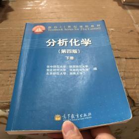 分析化学(下册)(第4版)/面向21世纪课程教材