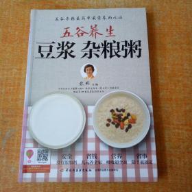 五谷养生:豆浆·杂粮粥