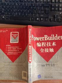 PowerBuilder编程技术全接触
