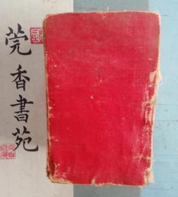 民国四十三年增订本《王云五综合词典》64开布面精装