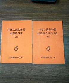 中华人民共和国邮票价目表1988+中华人民共和国邮票首日封价目表 1988(2册合售)