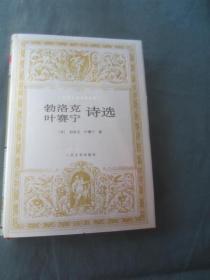 世界文学名著文库:勃洛克 叶赛宁诗选
