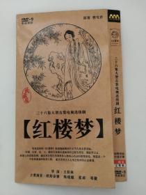 三十六集大型古装电视连续剧 红楼梦 国粤双语 中英字幕 两碟装 DVD-9