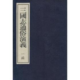 三国志通俗演义(宣纸影印本)