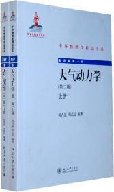 大气动力学(第二版)(上、下)