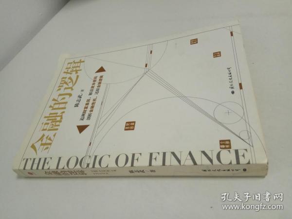 金融的逻辑