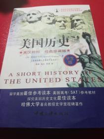 美国学生权威历史教材:美国历史(英汉对照 经典珍藏版 学生版)