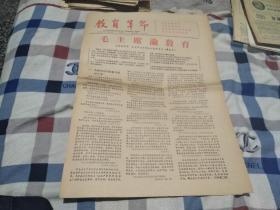 文革小报:教育革命报1967年6月3日(全八版)《毛主席论教育》等(迎55存)