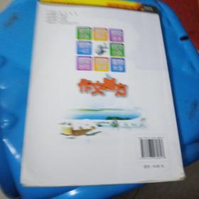 5年级语文s版下册