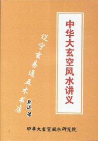《中华大玄空风水讲义》郑道著32开325页
