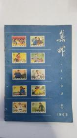 文革前集邮杂志1966年第五期