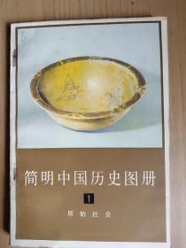 简明中国历史图册-(1、原始社会)