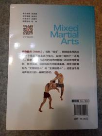 MMA风靡世界的综合格斗运动