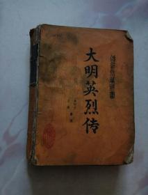 大明英烈传馆藏书 1985年一版一印 【单田芳、方毅整理】品弱