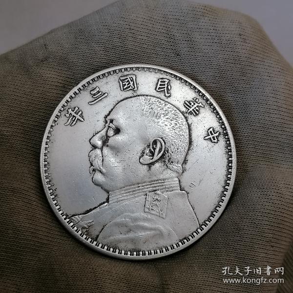 民国三年 大头银元【合背 】双面大头银元 重26.8克左右