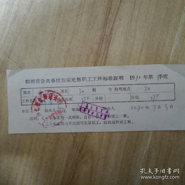 郑州市公共单位在家吃饭职工工种标准证明