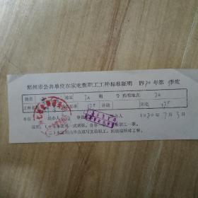 鄭州市公共單位在家吃飯職工工種標準證明