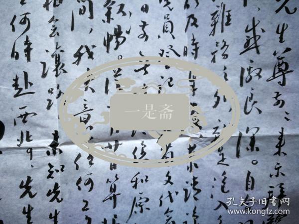江苏省书法家协会主席尉天池毛笔信札1页+原子笔信札1页带封