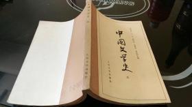 中国文学史3