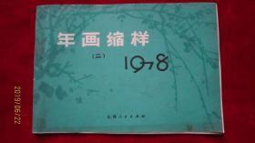1978年 年画缩样【二】