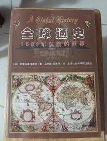 全球通史(1500年以前的世界)